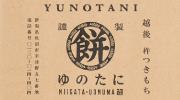 yunotani_btn